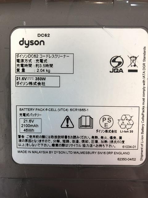 dysondc62純正バッテリー