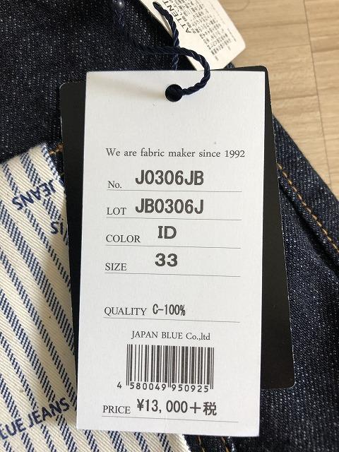 ジャパンブルー値札