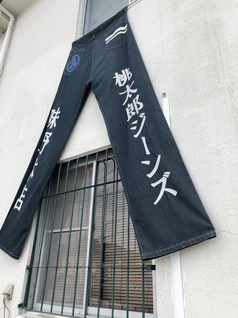 桃太郎ジーンズ