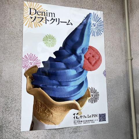 denimソフトクリーム