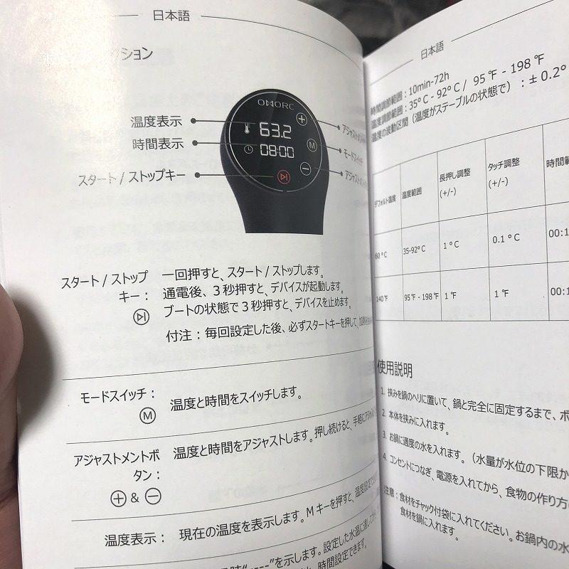 低温調理器の日本語の取説