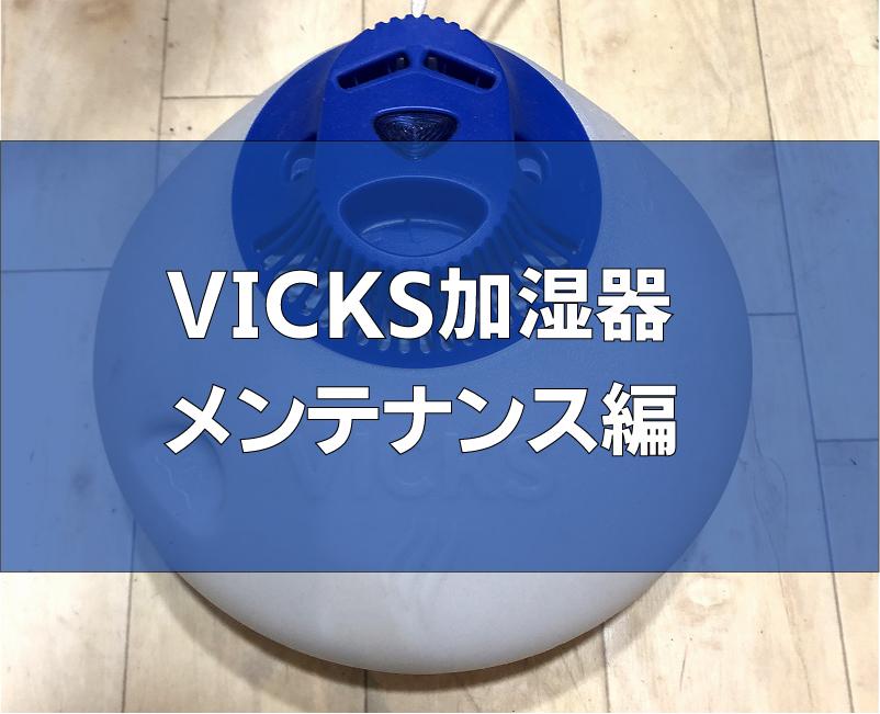 ヴィックスの加湿器メンテナンスアイキャッチ