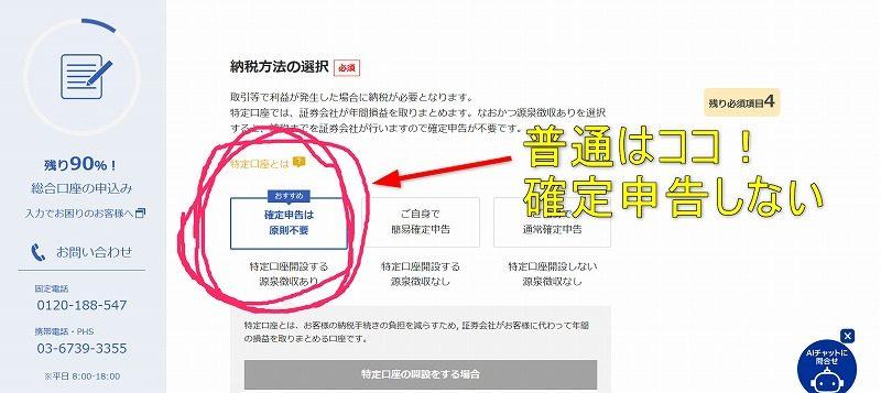 楽天証券口座の開設方法4