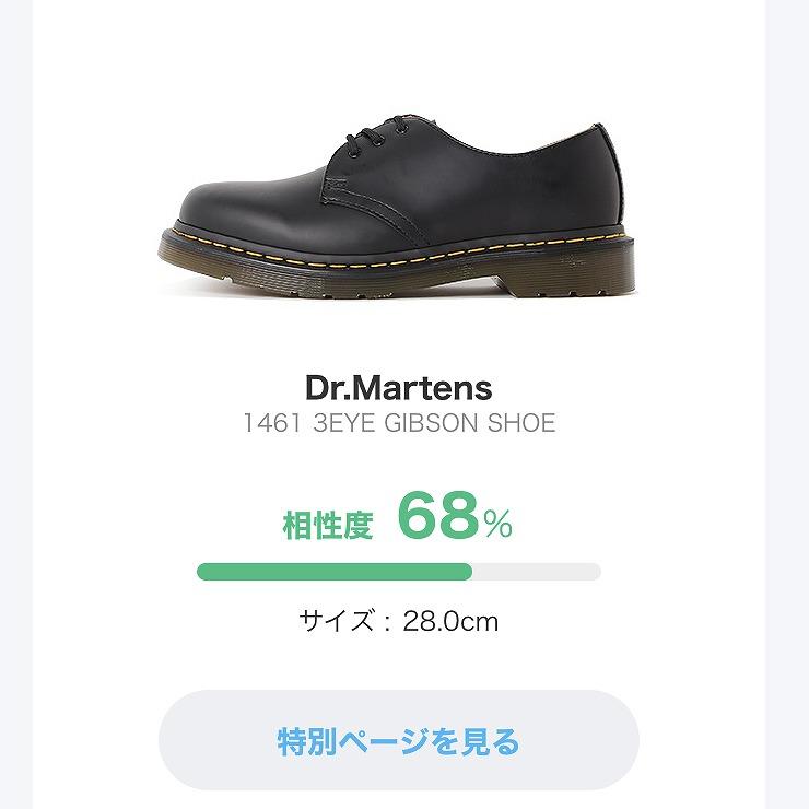 相性が微妙な靴
